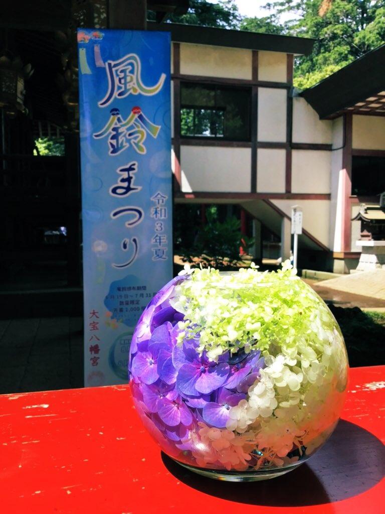 紫陽花の花と風鈴まつりについて