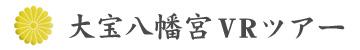 茨城県下妻市の神社:大宝八幡宮の3D VRツアー