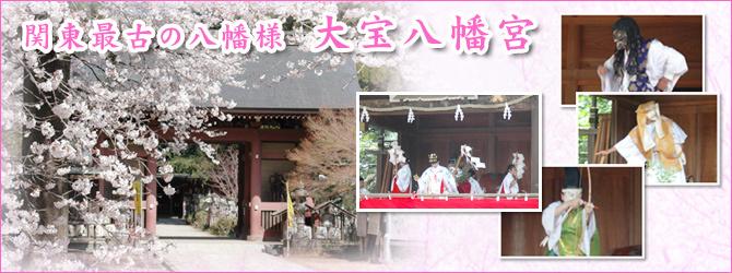 大宝八幡宮の春:桜・春の大祭