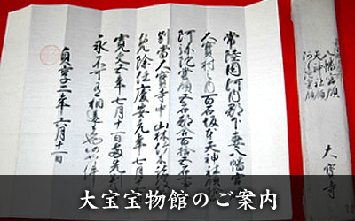関東最古の八幡神社の宝物館案内