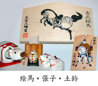 大宝八幡宮の絵馬・張子・土鈴