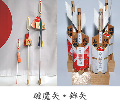 八幡神社の破魔矢・鉾矢