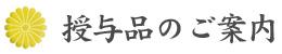 茨城の神社:大宝八幡宮の授与品案内