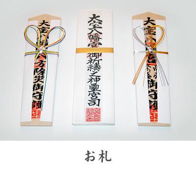 神社のお札
