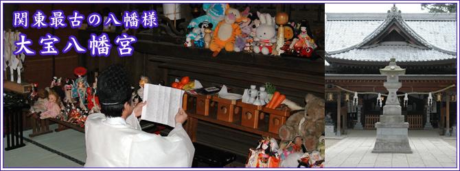 人形供養慰霊祭