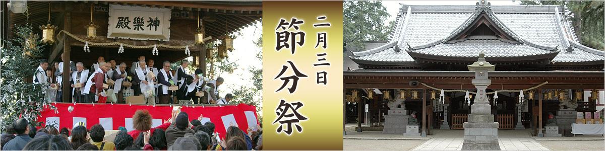 関東最古の大宝八幡宮の節分祭