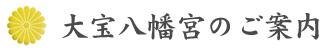 茨城県の神社 大宝八幡宮のご案内